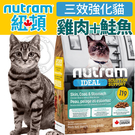 此商品48小時內快速出貨》(送購物金100元)Nutram加拿大紐頓》I19三效強化貓雞肉+鮭魚貓糧-1.13kg