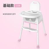 兒童餐椅 寶寶餐椅吃飯可折疊便攜式宜家嬰兒椅子多功能餐桌椅座椅兒童飯桌