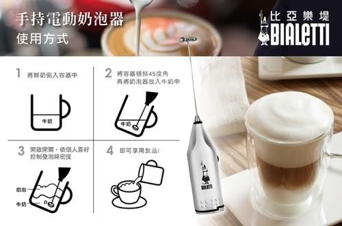 【等一個人咖啡】Bialetti 手持電動奶泡器