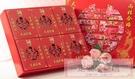 一定要幸福哦~~六色糖禮盒-男方訂婚12...