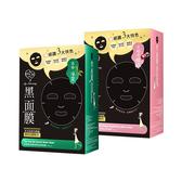【任選2件$299】我的心機 茶樹控油調理荳荳/菸醯胺B3集中瞬白 黑面膜 8片入(盒裝)【BG Shop】2款可選