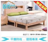 《固的家具GOOD》176-02-ADC 羅本實木5尺床底【雙北市含搬運組裝】