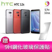 分期0利率 HTC Desire 12s (3G/32G) 5.7吋 智慧型手機 贈『9H鋼化玻璃保護貼*1』