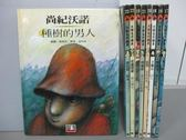 【書寶二手書T5/少年童書_RHV】大師名作繪本-尚紀沃諾/種樹的男人_卡佩克/詩人等_共9本合售