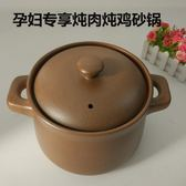 砂鍋耐高溫煲湯明火燉鍋陶瓷家用燉湯沙鍋燃氣瓦罐ZMD