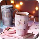 北歐ins星座馬克杯帶蓋勺大容量韓式女學生陶瓷水杯簡約咖啡杯子【交換禮物】