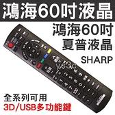 鴻海60吋 夏普 液晶電視遙控器 GA601WJSA CCPRC005 LC-60DX440U (含USB鍵)