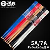 正品漢牌鼓棒5A架子鼓棒PaDaPaDa橡木鼓槌7a爵士漢牌麒麟鼓棒防滑 扣子小鋪