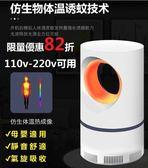usb捕蚊燈 家用靜音吸入式滅蚊器室內驅蚊燈110v-220v