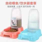 餵食器寵物狗狗飲水機器貓咪自動飲水桶喂水餵食器喝水器狗狗用品jy[完美男神]