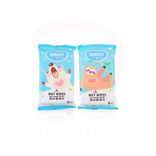 奈森克林 純水柔濕巾 歡樂動物版8抽 可愛動物 單包 【DT STORE】【0020409】