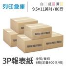 【電腦連續報表紙】80行 9.5*11*3P 白紅黃 / 雙切 / 全張 / 超值組6箱 (足量400份/箱)