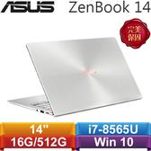 ASUS華碩 ZenBook 14 UX433FN-0232S8565U 14吋筆記型電腦 冰柱銀