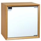 【藝匠】魔術方塊原木色小木門櫃收納櫃 家具 組合櫃 廚具 收藏 置物櫃 櫃子 小櫃子