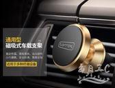 車載手機支架磁性出風口吸盤式tz5126【每日三C】