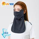 UV100 防曬 抗UV-涼感護眼角透氣護頸口罩