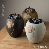 茶葉罐亞光黑白浮雕荷花茶葉罐 陶瓷功夫茶具密封罐大號儲茶罐  台北日光 台北日光