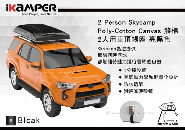 ||MyRack|| IKAMPER SKY2X-2 Person Skycamp 亮黑色 2人車頂帳篷