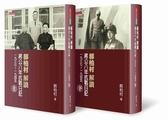 (二手書)郝柏村解讀蔣公八年抗戰日記(上下冊不分售)