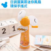 【日貨蛋黃哥迷你風扇 環保手搖式】Norns 日本三麗鷗sanrio 便攜式 手動 扇子 夏天必備