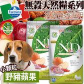 【zoo寵物商城】(送購物金100元)法米納Farmina》ND挑嘴成犬天然無穀糧野豬蘋果(小顆粒)-800g