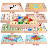 兒童棋類 飛行棋游戲棋兒童棋類益智玩具五子棋象棋多功能棋斗獸棋學生跳棋