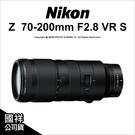 【登入禮~6/30 +可24期】Nikon Z 70-200mm F2.8 VR S 高畫質變焦鏡 國祥公司貨 薪創數位