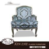 【欣哲古典家具】藍絨休閒椅