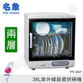豬頭電器(^OO^) - 【MIN SHIANG 名象】兩層紫外線殺菌烘碗機(TT-967)