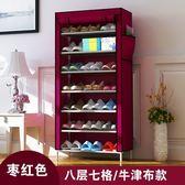 鞋櫃 簡易牛津布鞋櫃收納鞋架加粗鋼架多層創意組合全封閉防塵加固鞋架