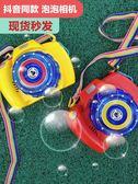 兒童全自動吹泡泡機玩具相機泡泡槍水抖音仙女同款網紅少女心電動 深藏blue