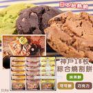 日本神戶18枚綜合燒割餅(附提袋)