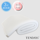涼墊-TENDAYs 立體蜂巢透氣網(3尺標單床用)