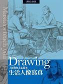 (二手書)大師教你畫素描(7):生活人像寫真