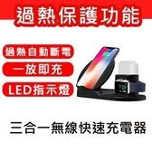 【現貨】三合一無線快速充電器iphone手機座無線充電手錶無線充電耳機充電 伊鞋本鋪