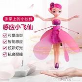 會飛的小仙女手感應飛行器懸浮飛天小飛仙小飛人兒童玩具遙控飛機