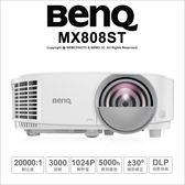 BenQ MX808ST 商用投影機 3000流明 1024P互動觸控 短焦 公司貨★贈100吋布幕+可刷卡★薪創數位
