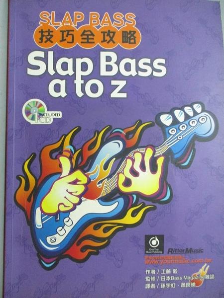 【書寶二手書T1/音樂_YIV】Slap Bass 技巧全攻略(附1CD)_工藤毅,  孫宇虹、蕭良悌