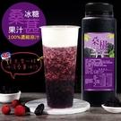 台灣義竹鄉100%新鮮桑椹果粒冰糖濃縮原汁 600公克/瓶 桑葚 桑椹