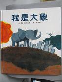 【書寶二手書T4/少年童書_ZGX】我是大象_五味太郎,  蔣家鋼