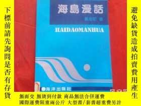 二手書博民逛書店罕見海島漫話Y176068 黃彩虹著 海洋出版社 ISBN:97