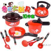 (中秋大放價)過家家玩具 大號廚具兒童過家家玩具寶寶仿真水壺鍋廚房餐具套裝