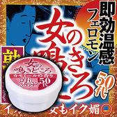情趣用品 潤滑液 日本NPG 女之鳴 50路熟女 50歲熟女專用 微香即效溫感提升膏10G