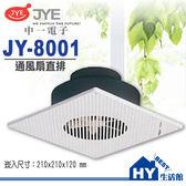 中一電工 JY-8001浴室通風扇 直排通風機 中一牌 浴室排風扇《HY生活館》