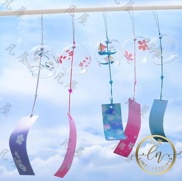 風鈴 日本日式玻璃櫻花風鈴鈴鐺創意臥室掛件冥想夏日和風掛飾門飾女生-限時折扣