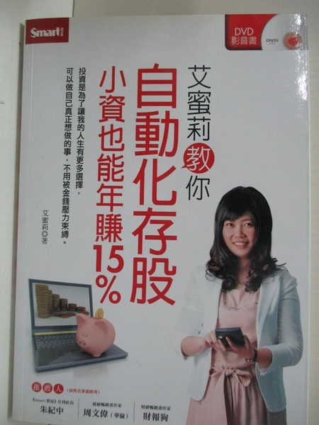 【書寶二手書T1/投資_BSW】艾蜜莉教你自動化存股小資也能年賺15%_艾蜜莉