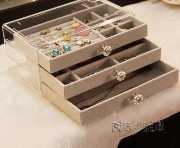 三層透明抽屜耳釘耳環項練飾品收納盒首飾盒耳飾戒指手飾品珠寶盒 618促銷