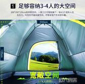 帳篷  帳篷戶外3人-4人2人雙人全自動家庭野營野外二室一廳加厚防雨套裝 igo 第六空間