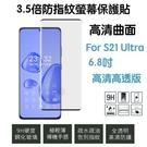免運費【高清透光版】3.5倍防指紋 9H 玻璃貼 防水 高透光 支持指紋辨識 S21 S21+ S21 Ultra 螢幕保護貼