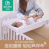 尿布台貝樂堡新生兒實木換尿布台便攜寶寶護理台床中床尿布台嬰兒撫觸台 JDCY潮流站